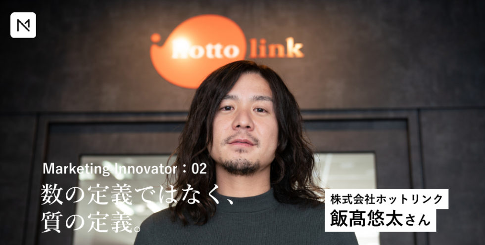 【Marketing Native】飯髙悠太氏に聞く「効果的なTwitter運用のコツと生き残るメディアの条件」