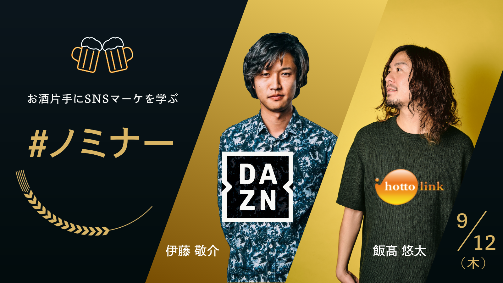 【DAZN・伊藤氏登壇】お酒片手にSNSマーケティングを学ぶ会 #ノミナー