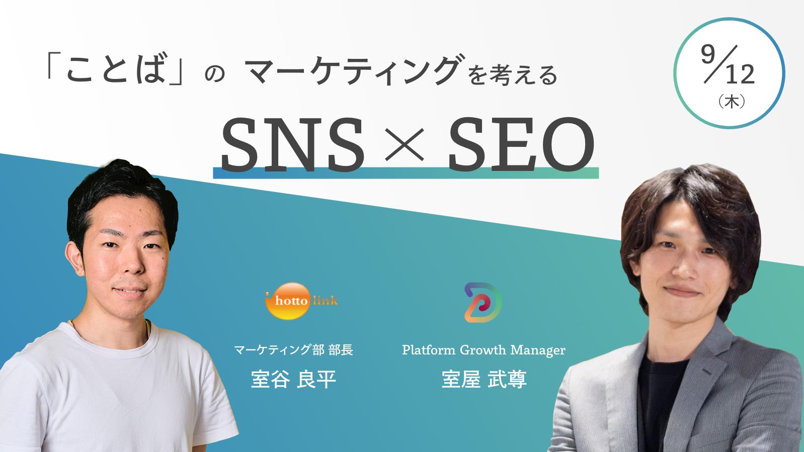 """""""ことば"""" のマーケティングを考える 〜SNS×SEO〜"""